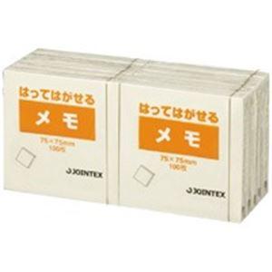(業務用40セット) ジョインテックス 付箋/貼ってはがせるメモ 【75×75mm/黄】 P304J-Y-10P