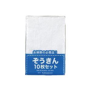 (業務用50セット) オーミケンシ ぞうきん10枚セット ホワイト803