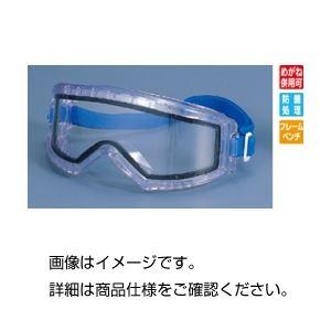 (まとめ)ゴーグル型ダブルレンズ保護メガネYG-5100D【×3セット】