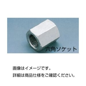 (まとめ)ステンレス六角ソケットV6S-4【×10セット】