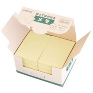 (業務用40セット) ジョインテックス 付箋/貼ってはがせるメモ 【BOXタイプ/75×50mm】 黄 P403J-Y-10