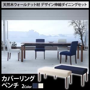 【ベンチのみ】ベンチ ネイビー 天然木ウォールナット材 デザイン伸縮ダイニング WALSTER ウォルスター