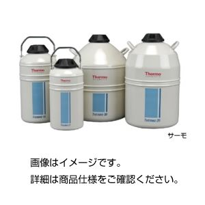 液体窒素貯蔵容器 サーモ20