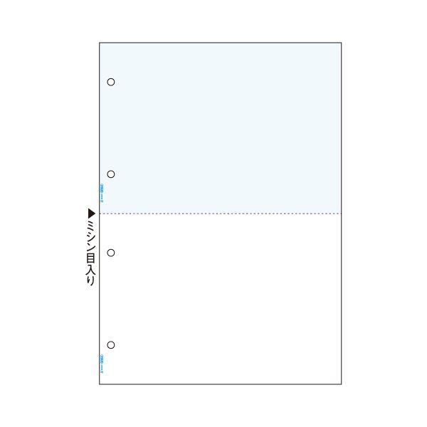 ヒサゴ マルチプリンタ帳票 A4 ブルー2面 4穴 BP2041Z 1箱(1200枚)