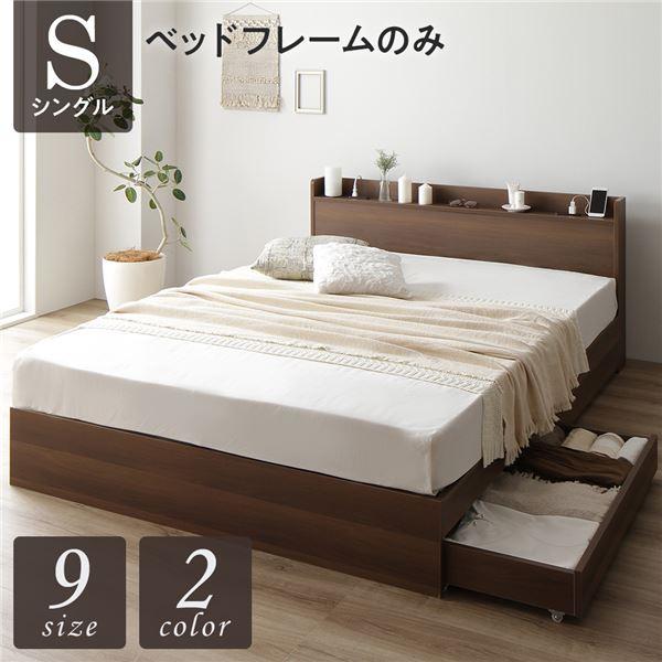 ベッド 収納付き 連結 引き出し付き キャスター付き 木製 宮付き 棚付き コンセント付き シンプル モダン ブラウン シングル ベッドフレームのみ