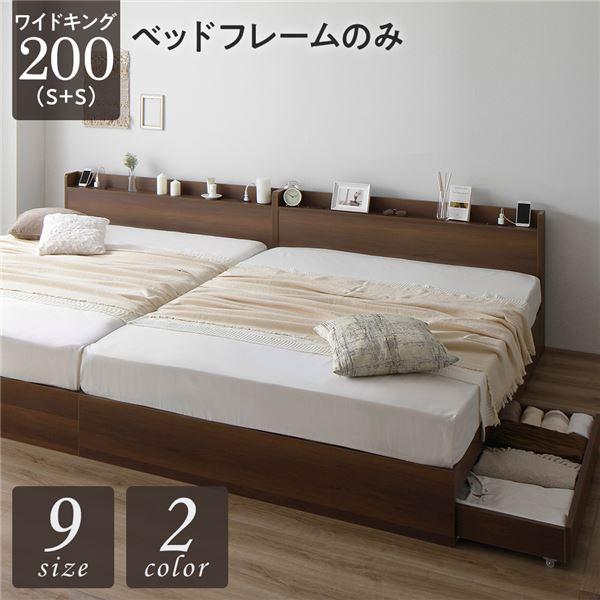 ベッド 収納付き 連結 引き出し付き キャスター付き 木製 宮付き 棚付き コンセント付き シンプル モダン ブラウン ワイドキング200(S+S) ベッドフレームのみ