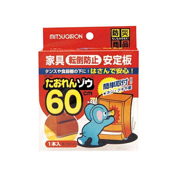(まとめ)ミツギロン たおれんゾウ 60cmTZ-60 1個【×10セット】