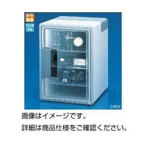 (まとめ)卓上型デシケーター E-BOX【×3セット】