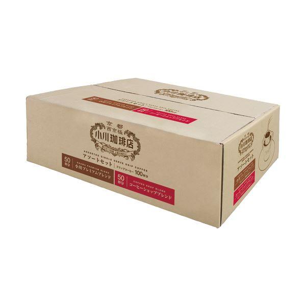 小川珈琲 小川珈琲店 ドリップコーヒーアソートセット 1セット(200袋:100袋×2箱)