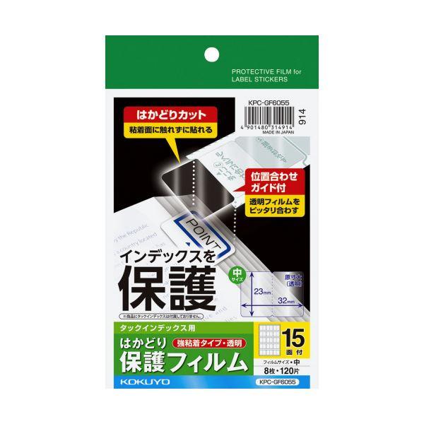 (まとめ)コクヨ タックインデックス用はかどり保護フィルム(強粘着)ハガキ 中 15面 KPC-GF6055 1セット(40シート:8シート×5冊)【×5セット】