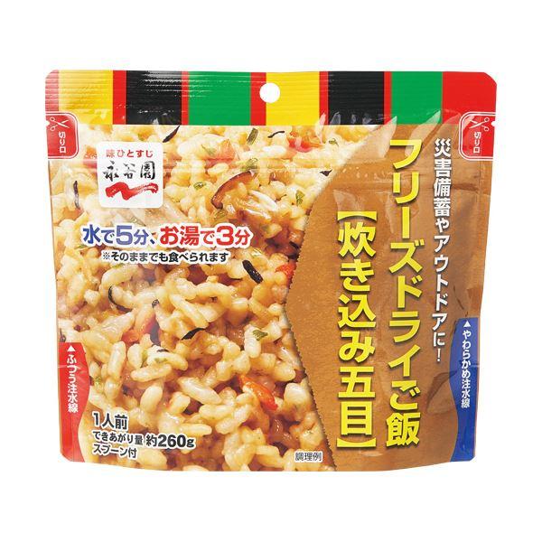 永谷園 業務用フリーズドライごはん炊き込み五目 1ケース(15食)
