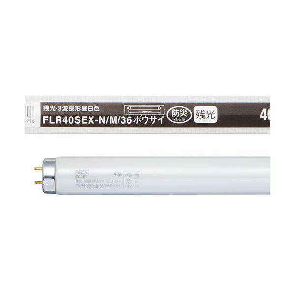 NEC 防災用残光ランプ直管ラピッドスタート 40形 3波長形 昼白色 FLR40SEX-N/M/36ボウサイ 1セット(25本)
