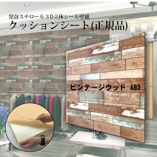 【WAGIC】(30枚組)木目調 おしゃれなクッションシート壁 ビンテージウッド柄 AB3