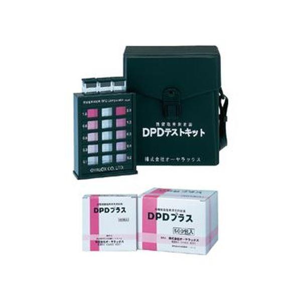 DPDテストキット OY-WT-11セット