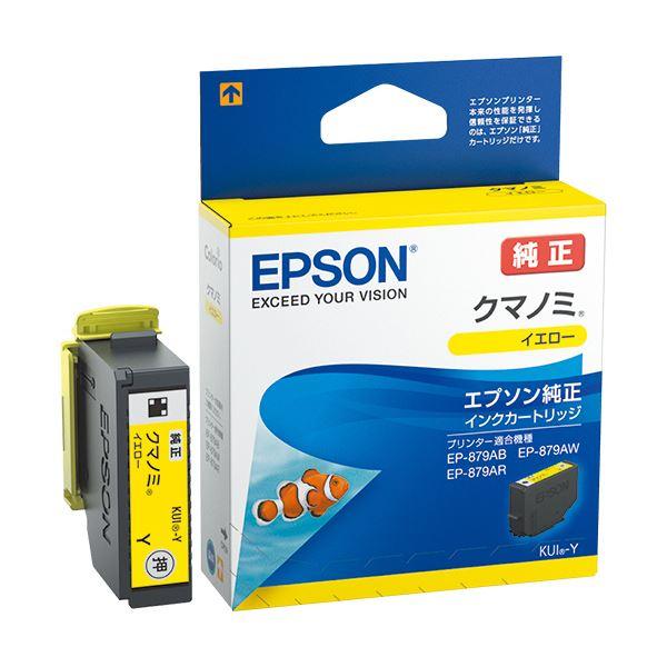 (まとめ) エプソン インクカートリッジ クマノミイエロー KUI-Y 1個  【×10セット】