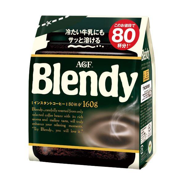 (まとめ)味の素AGF ブレンディ 160g 1セット(3袋)【×5セット】