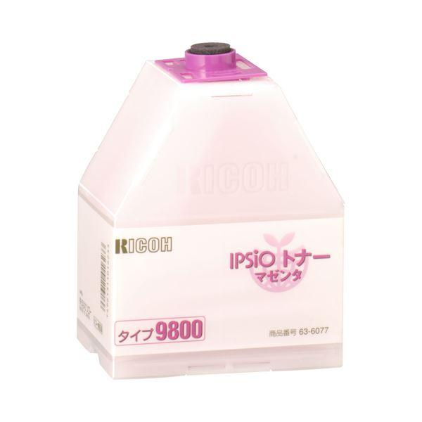 リコー IPSiOトナー タイプ9800マゼンタ 636077 1個