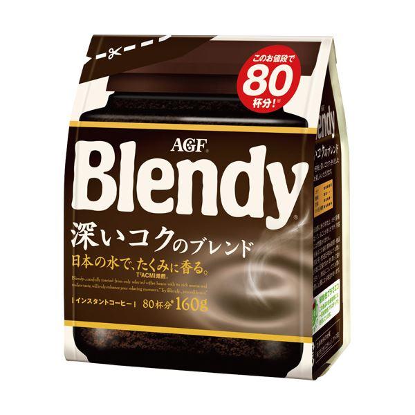 (まとめ)味の素AGF ブレンディ深いコクのブレンド 160g 1セット(3袋)【×5セット】