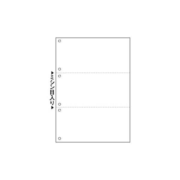 ヒサゴマルチプリンタ帳票(FSC森林認証紙) A4 白紙 3面 6穴 FSC2005W 1箱(2400枚)
