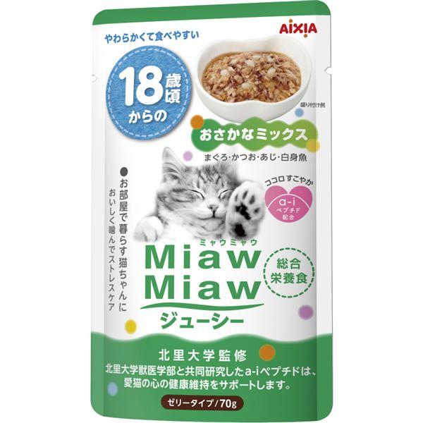 (まとめ)MiawMiawジューシー 18歳頃からのおさかなミックス 70g【×96セット】【ペット用品・猫用フード】