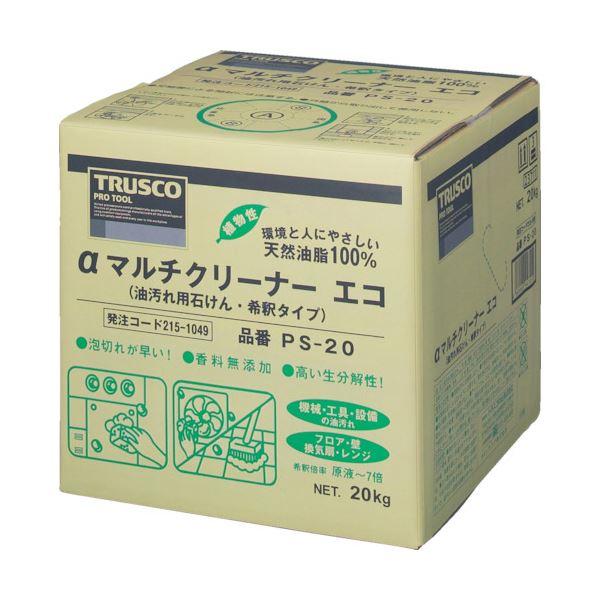 天然油脂100%で環境と人に優しい 油汚れ用石けんです TRUSCO 1個 αマルチクリーナーエコ20L 入手困難 新入荷 流行 PS-20