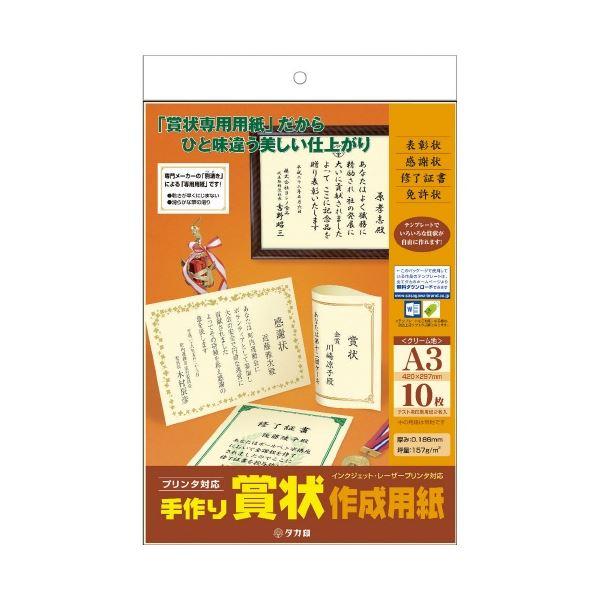 (まとめ)タカ印 手作り賞状作成用紙A3判 クリーム 10枚(×50セット)