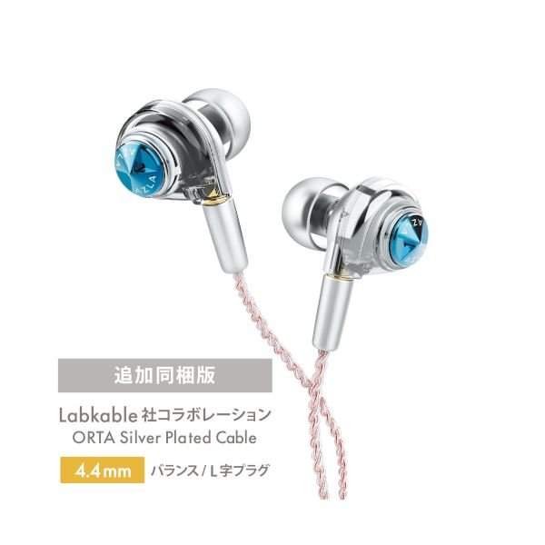 AZLA ORTA Abyss Blue with UPG Cable 4.4 AZL-AZLA-ORTA-BLU/4.4