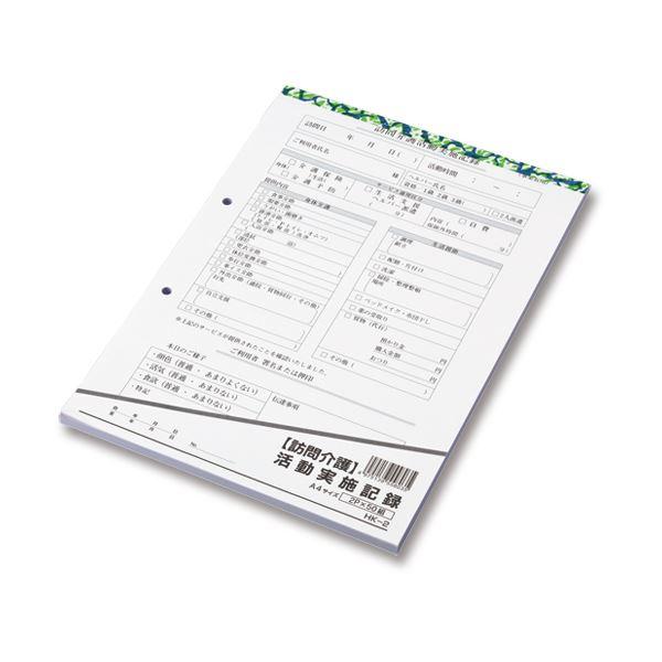 訪問介護の記録が残せる 便利な複写式シート 大黒工業 驚きの値段 訪問介護サービス実施記録 A4 HK-2 スピード対応 全国送料無料 10冊 50組 2枚複写 1セット