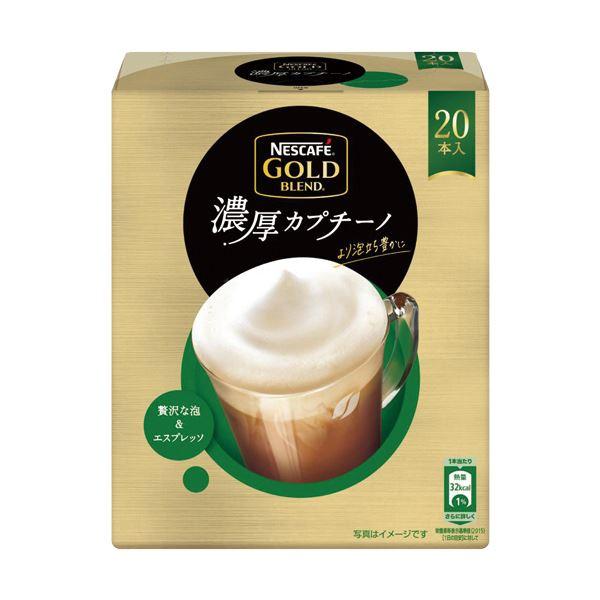 (まとめ)ネスレ ネスカフェ ゴールドブレンド濃厚カプチーノ 8g 1セット(60本:20本×3箱)【×5セット】