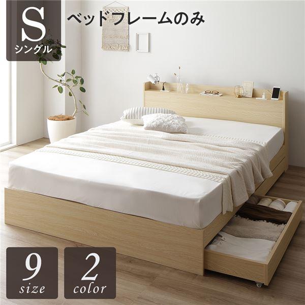 ベッド 収納付き 連結 引き出し付き キャスター付き 木製 宮付き 棚付き コンセント付き シンプル モダン ナチュラル シングル ベッドフレームのみ