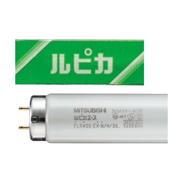 三菱電機照明 蛍光ランプ ルピカ直管ラピッドスタート形 40W形 3波長形 昼白色 FLR40S・EX-N/M/36 1セット(25本)