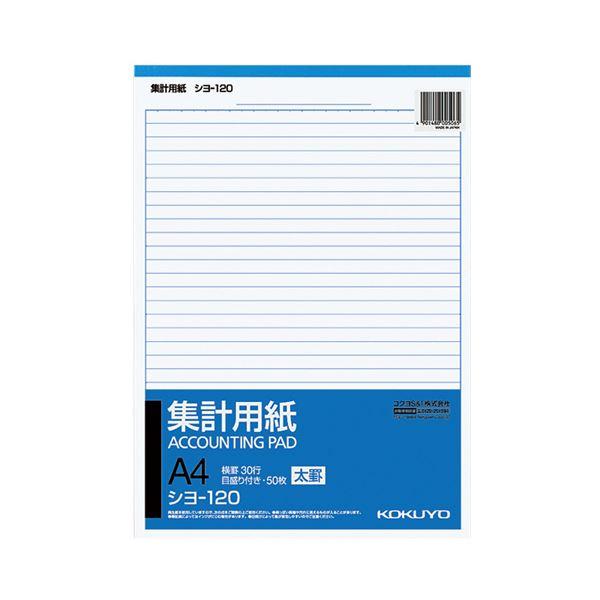 コクヨ 集計用紙(太罫) A4タテ目盛付き 30行 50枚 シヨ-120 1セット(40冊)