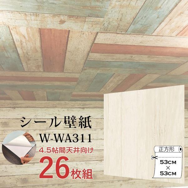 【OUTLET】4.5帖天井用&家具や建具が新品に!壁にもカンタン壁紙シートW-WA311アンティークウッド(26枚組)【代引不可】