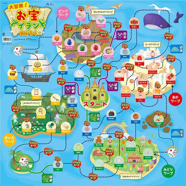 まとめ 大冒険 ×10セット 日本産 お宝アイランドすごろく オンラインショップ