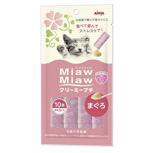 (まとめ)MiawMiaw クリーミープチ まぐろ 10本 (ペット用品・猫フード)【×48セット】