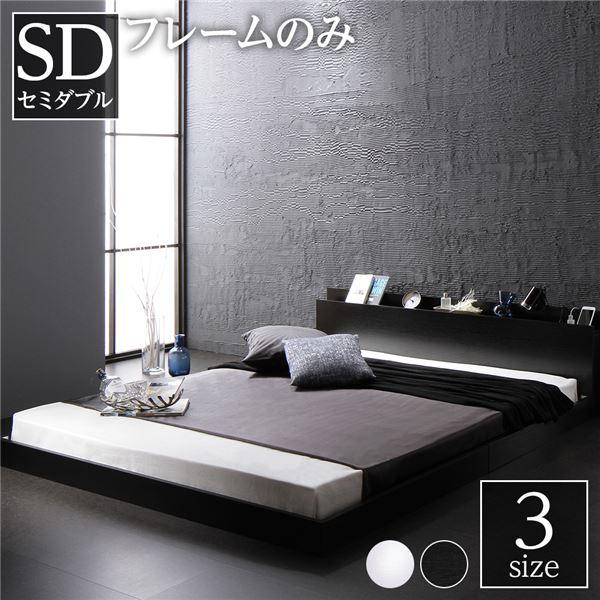 スタイリッシュ ローベッド すのこベッド セミダブルサイズ ベッドフレームのみ 宮棚付き 二口コンセント付き 木目調 通気性抜群 メラミン樹脂加工板 頑丈 ブラック