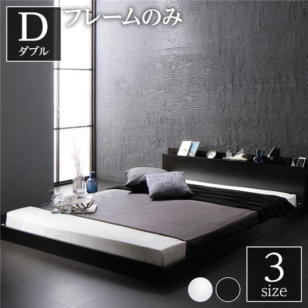 スタイリッシュ ローベッド すのこベッド ダブルサイズ ベッドフレームのみ 宮棚付き 二口コンセント付き 木目調 通気性抜群 メラミン樹脂加工板 頑丈 ブラック