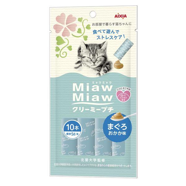 (まとめ)MiawMiaw クリーミープチ まぐろおかか味 10本 (ペット用品・猫フード)【×48セット】