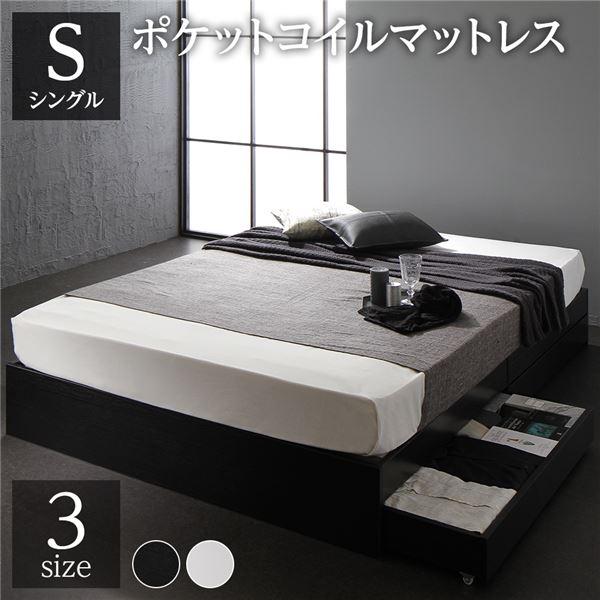省スペース ヘッドレス ベッド 収納付き シングル ブラック ポケットコイルマットレス付き 木製 キャスター付き 引き出し付き