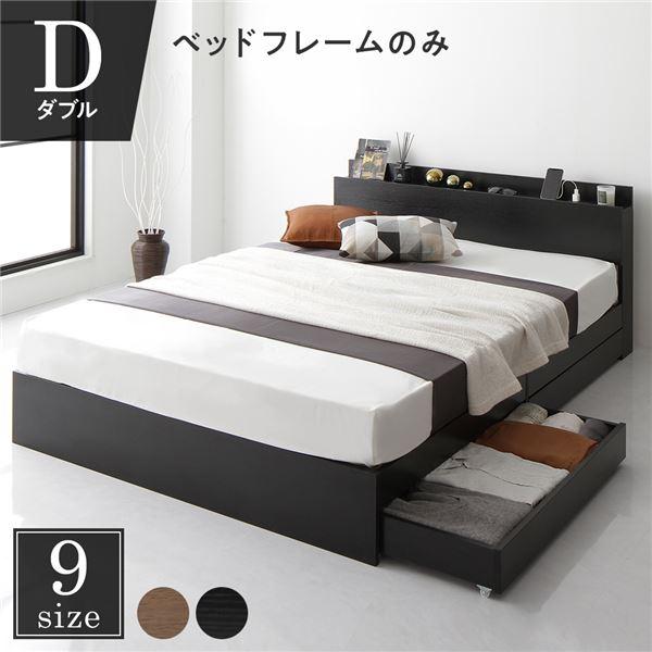 ベッド 収納付き 連結 引き出し付き キャスター付き 木製 棚付き 宮付き コンセント付き シンプル モダン ブラック ダブル ベッドフレームのみ