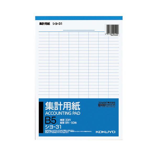 (まとめ)コクヨ 集計用紙 B5タテ 8列33行50枚 シヨ-31 1セット(10冊)【×5セット】