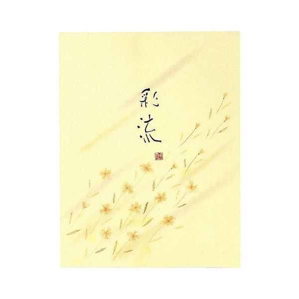 (まとめ)コクヨ 決定版便箋 彩流 色紙判縦罫15行 特殊紙 30枚 ヒ-355 1セット(5冊)【×5セット】