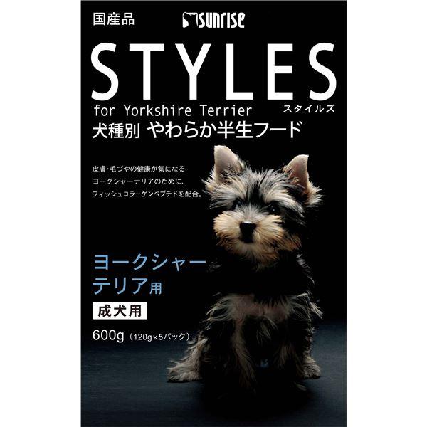 (まとめ)スタイルズ ヨークシャーテリア用 600g(ペット用品・犬フード)【×15セット】