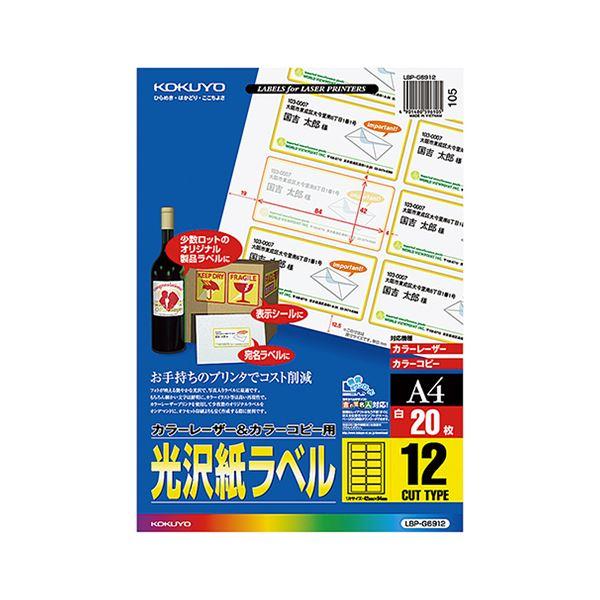 新作 美しく仕上がる光沢紙で 品名ラベルや表示ラベルに適しています コクヨ カラーレーザー カラーコピー用光沢紙ラベル A4 セットアップ 42×84mm 100シート:20シート×5冊 1セット LBP-G6912 12面