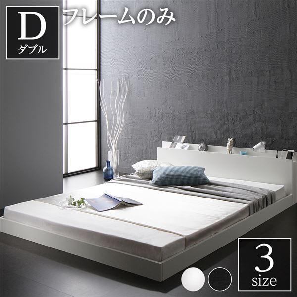 スタイリッシュ ローベッド すのこベッド ダブルサイズ ベッドフレームのみ 宮棚付き 二口コンセント付き 木目調 通気性抜群 メラミン樹脂加工板 頑丈 ホワイト
