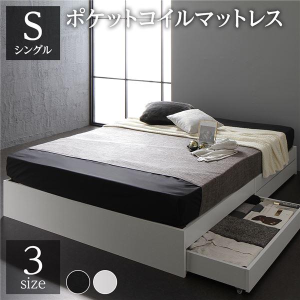 省スペース ヘッドレス ベッド 収納付き シングル ホワイト ポケットコイルマットレス付き 木製 キャスター付き 引き出し付き