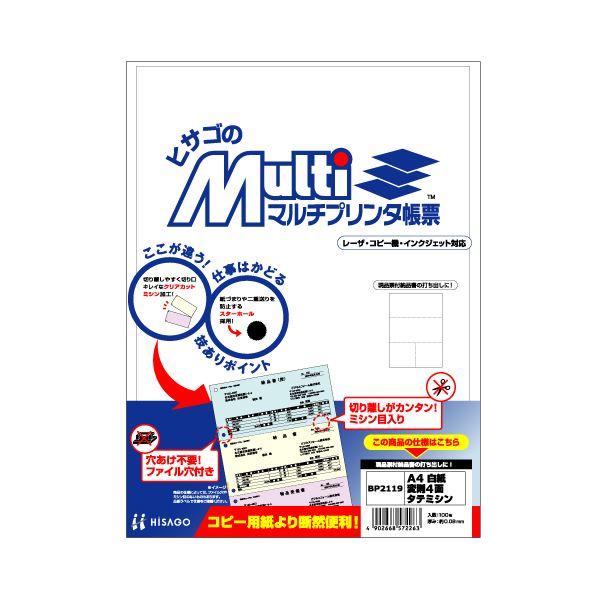 ヒサゴ マルチプリンタ帳票 A4 白紙変則4面(タテミシン) BP2119Z 1箱(1200枚)