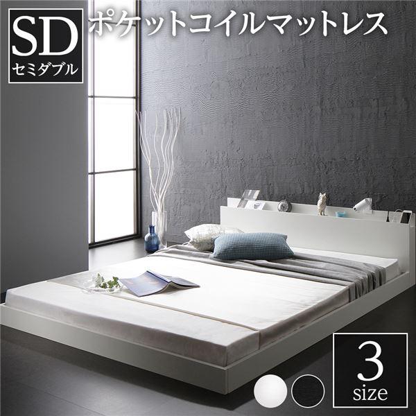 スタイリッシュ ローベッド すのこベッド セミダブルサイズ ポケットコイルマットレス付き 宮棚付き 二口コンセント付き 木目調 通気性抜群 メラミン樹脂加工板 頑丈 ホワイト
