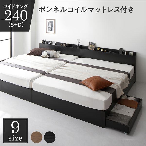 ベッド 収納付き 連結 引き出し付き キャスター付き 木製 棚付き 宮付き コンセント付き シンプル モダン ブラック ワイドキング240(S+D) ボンネルコイルマットレス付き