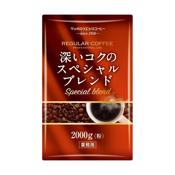(まとめ)サッポロウエシマコーヒー深いコクのスペシャルブレンド 2kg(粉)1袋【×5セット】